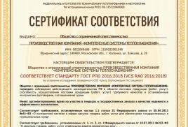 Получен сертификат РПО